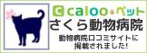 calooリンク